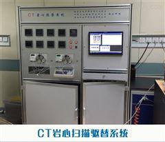 HKYCT岩心扫描驱替系统