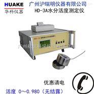 无锡华科HD-4/HD-3A/HD-5/HD-6水分活度仪