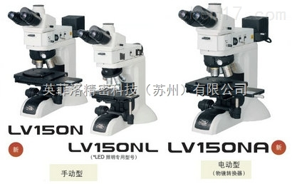 NIKON 尼康金相显微镜LV150N/LV150NL/LV150NA