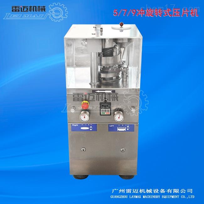 中药粉末压片机GMP国标压片设备压玛卡片三七片