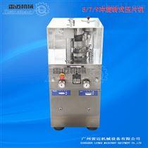 XYPB中药粉末压片机GMP国标压片设备压玛卡片三七片