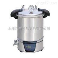SYQ-DSX-280C手提式灭菌器SYQ-DSX-280C 高压高温灭菌器 消毒锅厂家