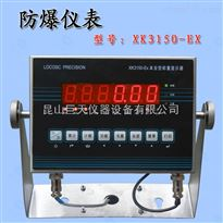 防爆电子称XK3150-EX本安防爆电子秤50公斤100公斤150KG