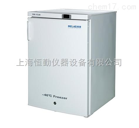 -40度低温储存箱DW-FL90