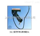 60A C型双杆单头集电器80A