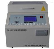 TW-2072YS绝缘油耐压测定仪型号推荐