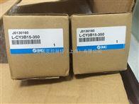 L-CY3B15-350SMC电磁阀、气缸原装正品