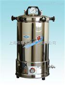18L手提式蒸汽灭菌器YX-280AS