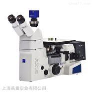 蔡司 Axio Vert.A1 倒置式材料金相顯微鏡