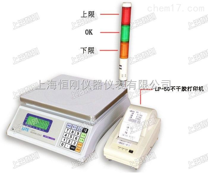 带打印15公斤电子桌秤