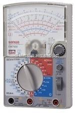 日本三和EM7000多功能模擬萬用表