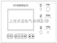 S32-331电缆故障定点仪