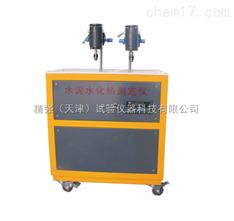 水泥水化热测定仪生产厂家