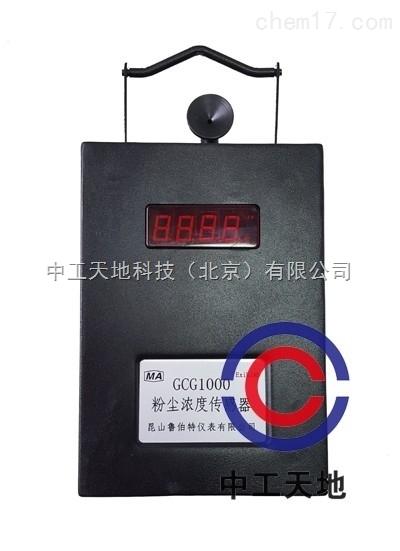 GCG1000粉尘探测器