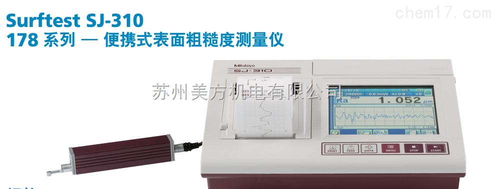 SJ-310三丰表面粗糙度测量仪SJ-310