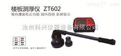 ZT602型楼板测厚仪