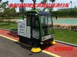 BL-2100化工廠用粉塵清掃電動駕駛式掃地吸塵機