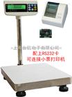 打印电子秤  JPS-150KG连微型打印机台秤