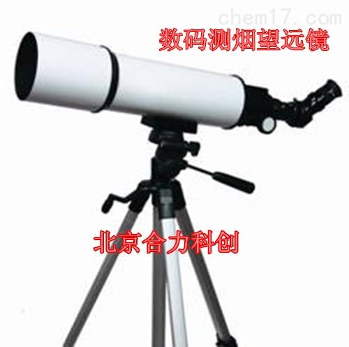 数码测烟望远镜HC12  黑度计 热销中