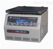 低速台式离心机TDL-80-2C