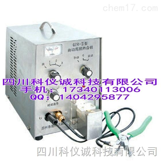 高频热合机gzr-ii(不锈钢)型