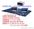 电子地磅报价【桥式带双引坡】   上海英展电子地磅供应商【2吨EXCEL】地磅