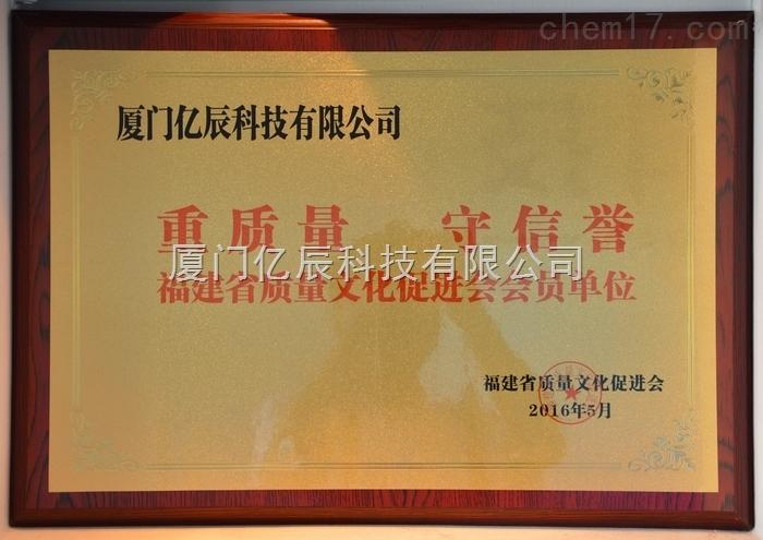 """福建质量文化促进会""""重质量 守信誉""""会员单位-荣誉奖牌"""