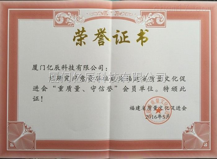"""福建质量文化促进会""""重质量 守信誉""""会员单位-荣誉证书"""