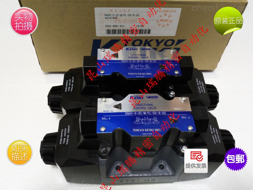东京计器电磁阀 DG4V-5-2C-M-PL-0V-6-50 日本TOKYO-KEIKI