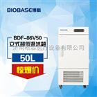 BDF86V50低温冰箱/超低温冷藏箱