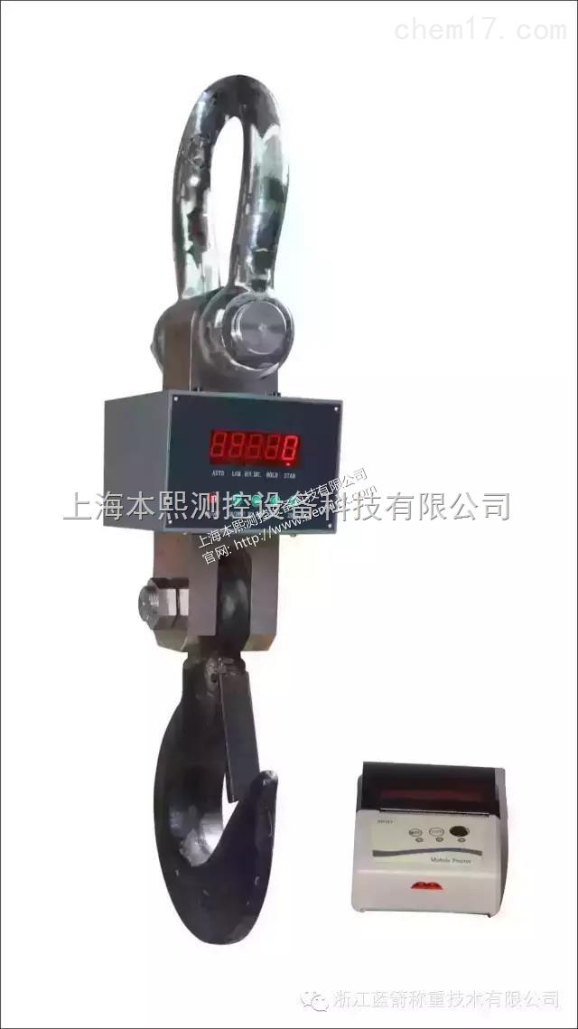 上海宝山区防撞直显15吨电子吊秤