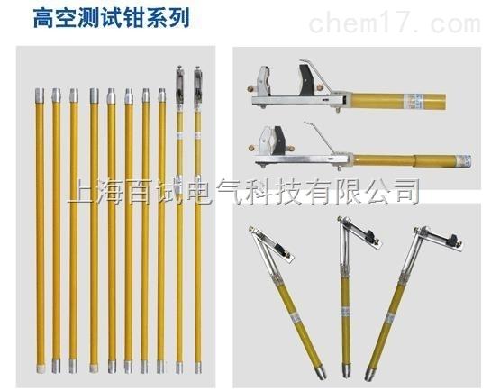 上海TD1168系列电力高空测试钳厂家,Z低价