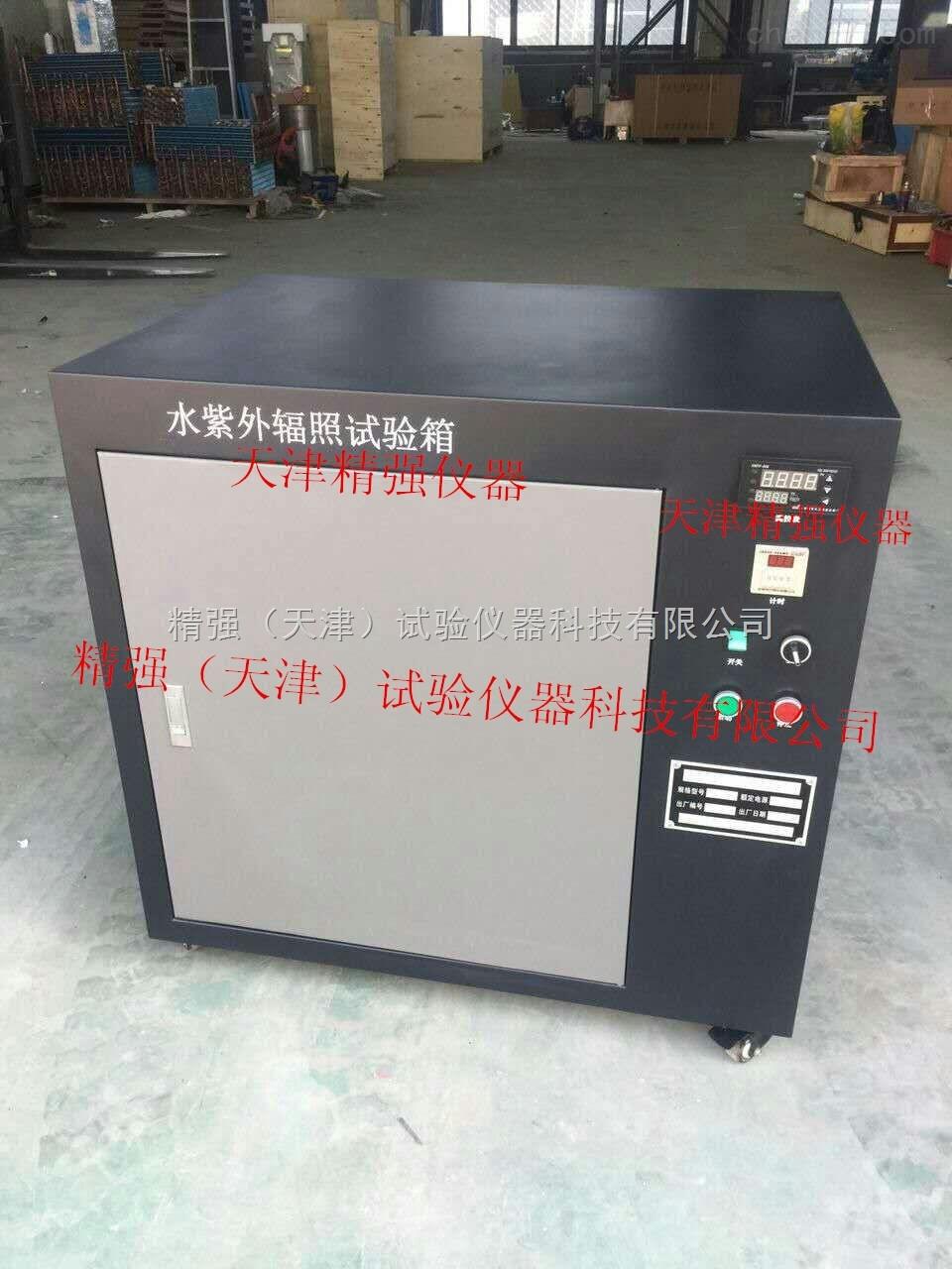 SZW-4-水紫外线试验箱