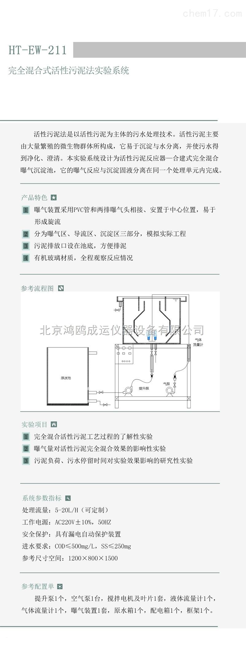完全混合式活性污泥法试验系统