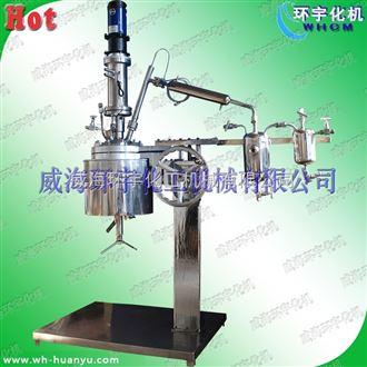 GSH-5L升降翻转型减压蒸馏反应釜