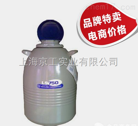 Taylor-Wharton LS750液氮罐