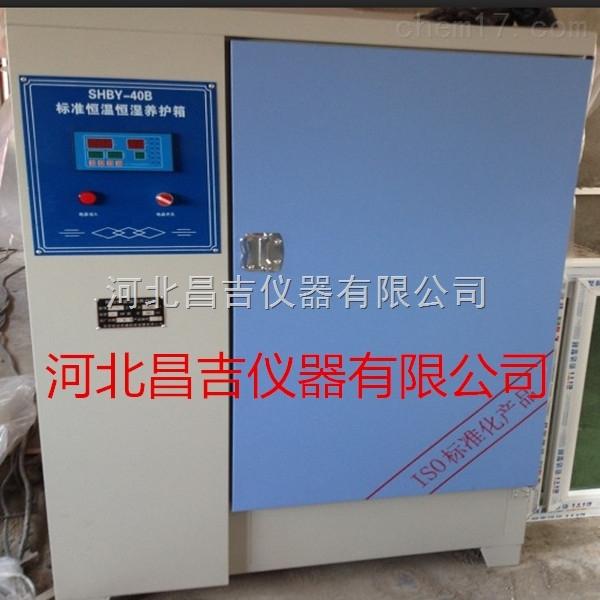 SBY-20型水泥标准养护箱