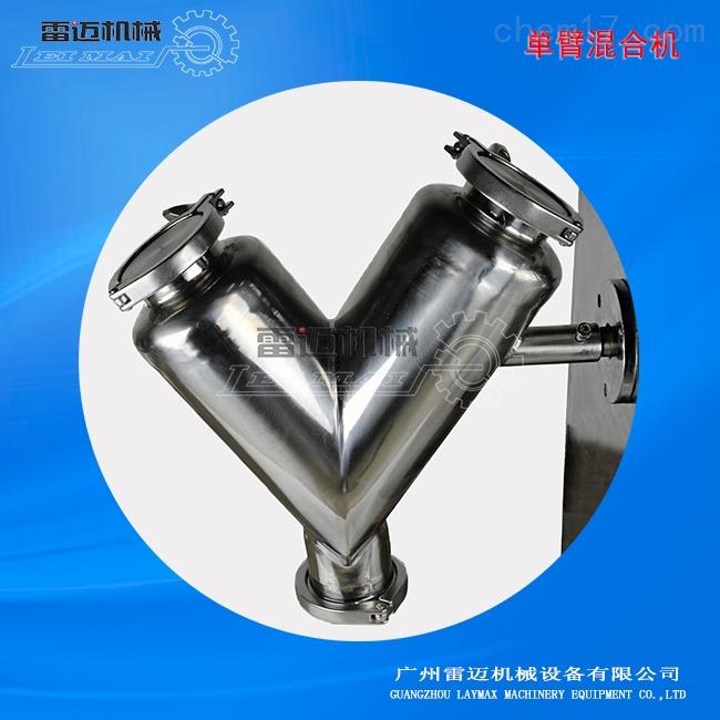 小型V型单臂化工原料混合机搅拌机