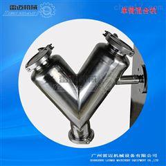 V5D小型V型单臂化工原料混合机搅拌机