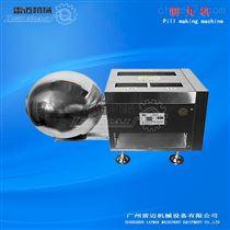 ZW09X-2广州水丸机,药丸机,蜜丸机,小丸子机,中药丸子机