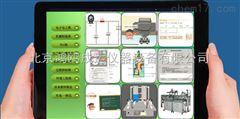 职业工程教育课程开发——仪表和传感器类