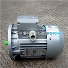 MS7114中研紫光电机MS7114/0.25KW三相异步电机,清华紫光电机厂家直销