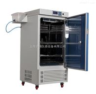 LHS-100HC低温低湿培养箱 低温高湿培养箱