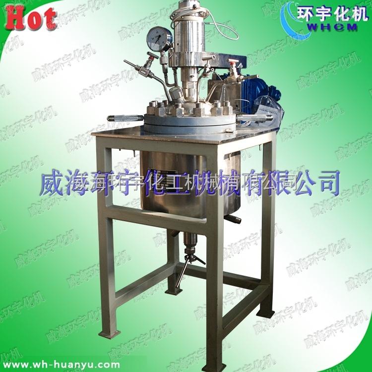 20L低压不锈钢实验室反应釜