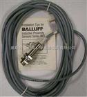德国巴鲁夫BALLUFF电容式传感器低价有现货