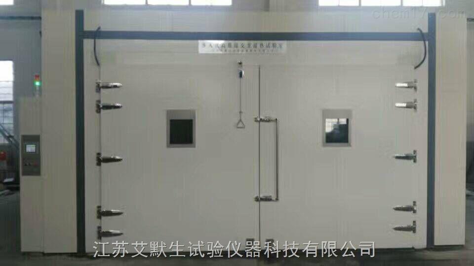 步入式恒温恒湿试验箱、步入式高低温试验实验室