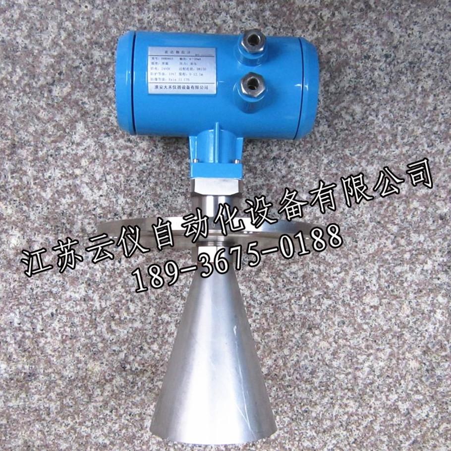 YY-LDYW国内高频雷达液位计生产厂家,雷达物位计供应商