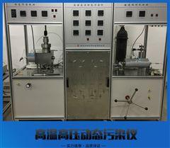 LJHKY-3型高温高压动态污染仪