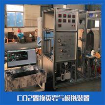 HKYCO2置换页岩气模拟装置