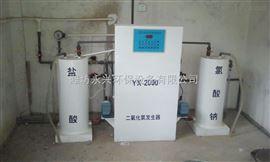 基本型二氧化氯发生器市政管网排放标准